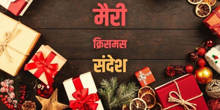 मैरी क्रिसमस संदेश 2020 Merry Christmas Wishes in Hindi